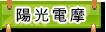 陽光電摩有限公司