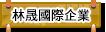 林晟國際企業有限公司