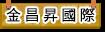 金昌昇國際有限公司
