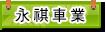 永祺車業股份有限公司