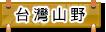 台灣山野汽車有限公司